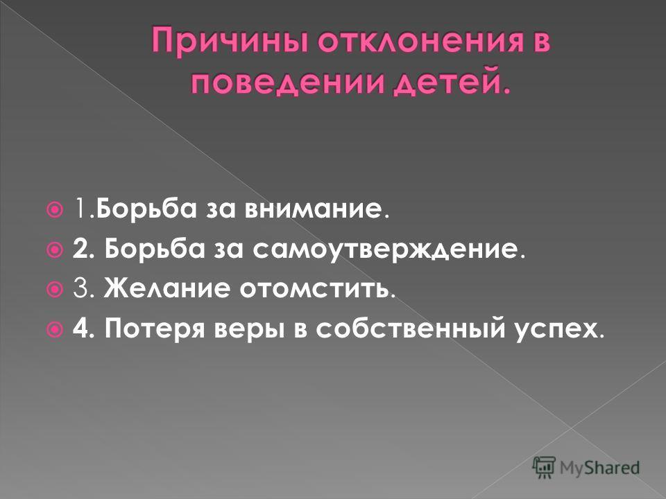 1. Борьба за внимание. 2. Борьба за самоутверждение. 3. Желание отомстить. 4. Потеря веры в собственный успех.