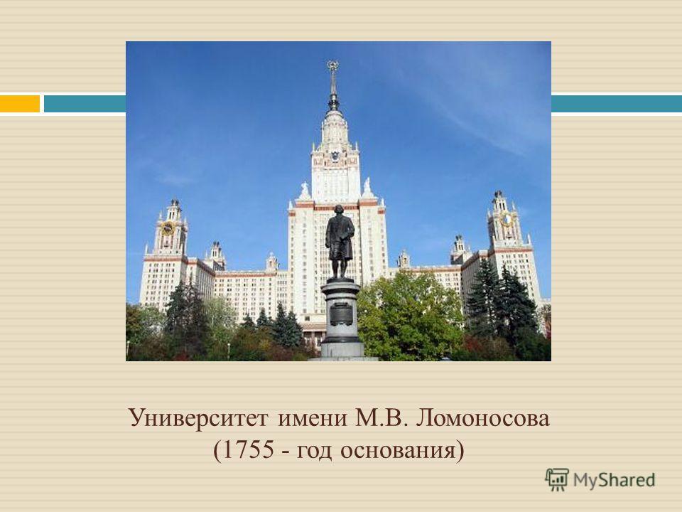 Университет имени М.В. Ломоносова (1755 - год основания)