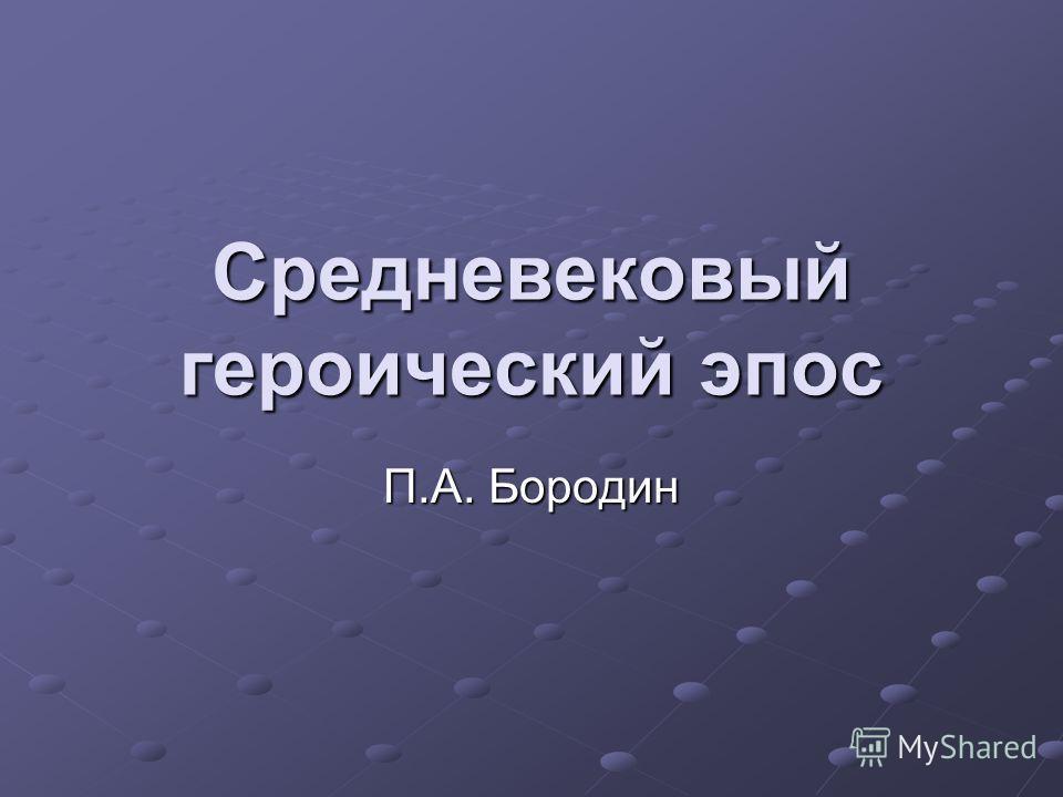 Средневековый героический эпос П.А. Бородин