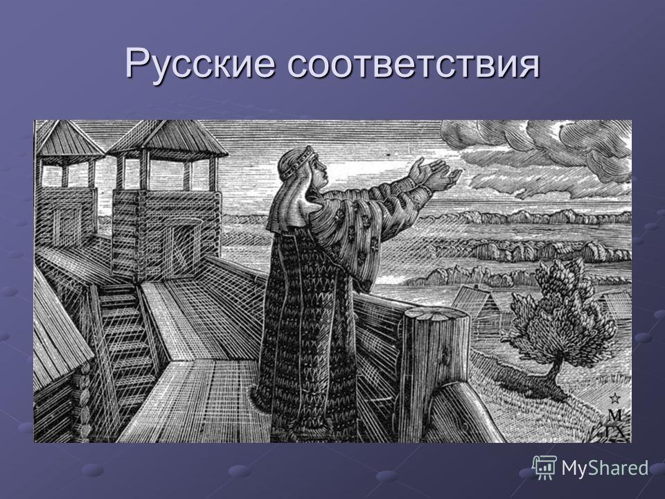Русские соответствия