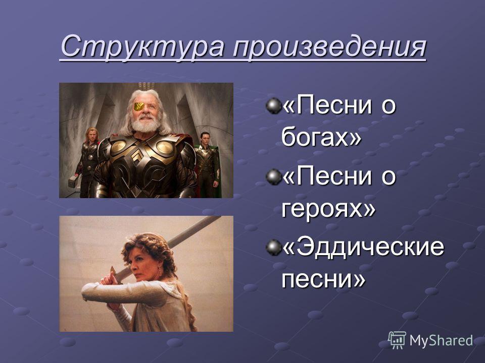 Структура произведения «Песни о богах» «Песни о героях» «Эддические песни»