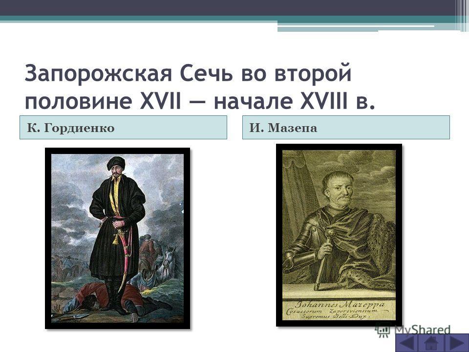 Запорожская Сечь во второй половине XVII начале XVIII в. К. ГордиенкоИ. Мазепа