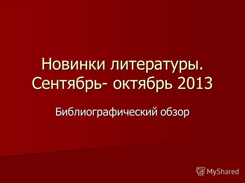 Новинки литературы. Сентябрь- октябрь 2013 Библиографический обзор