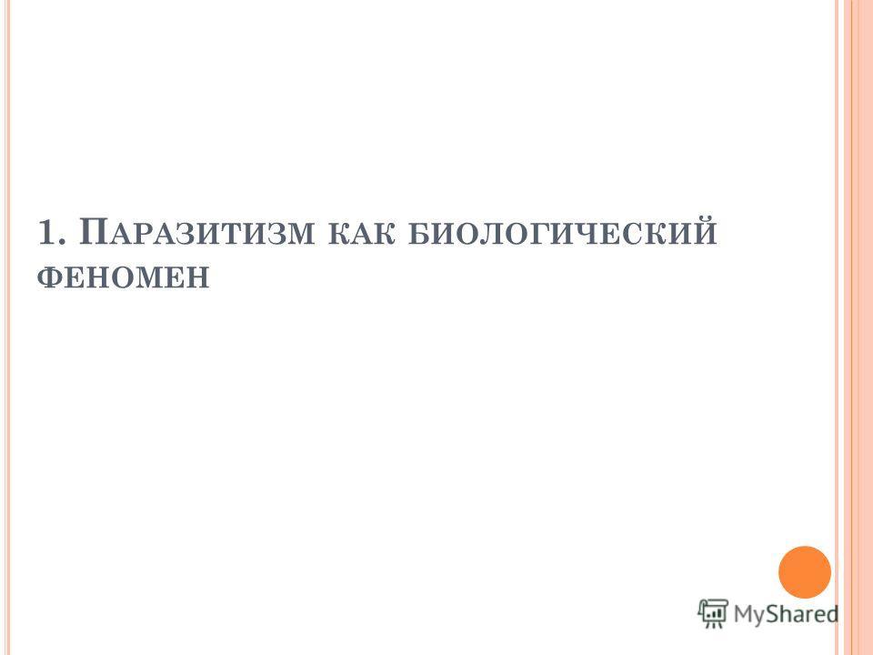 1. П АРАЗИТИЗМ КАК БИОЛОГИЧЕСКИЙ ФЕНОМЕН