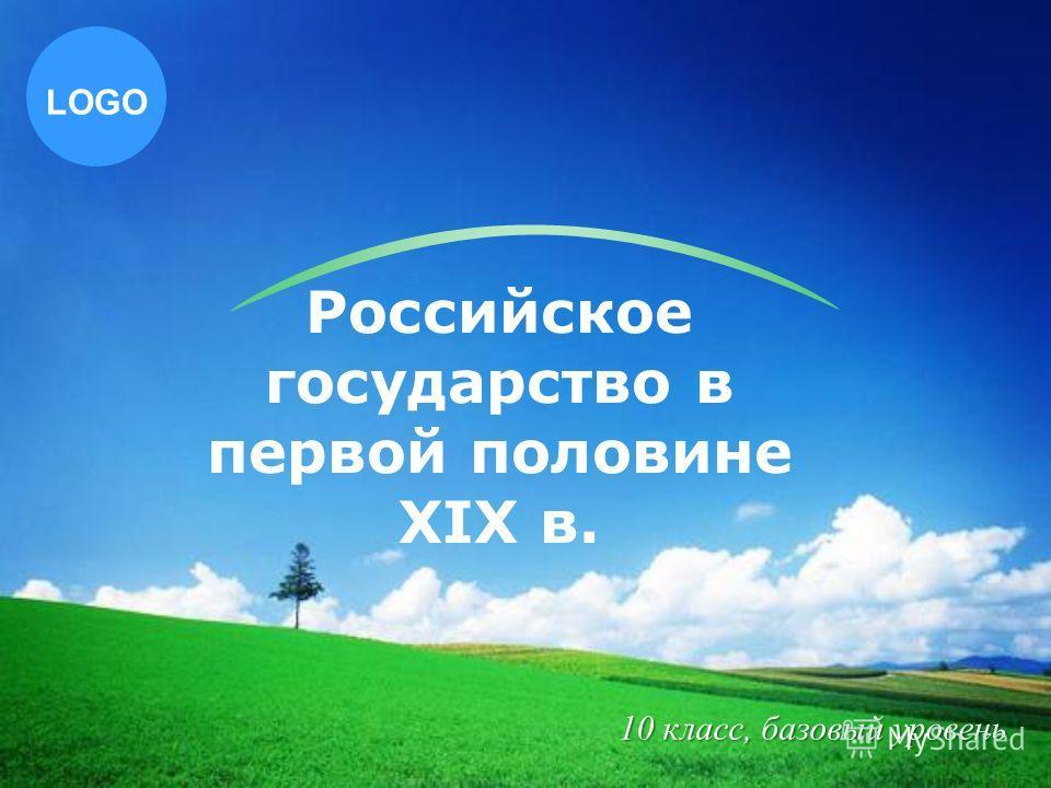 LOGO Российское государство в первой половине XIX в. 10 класс, базовый уровень