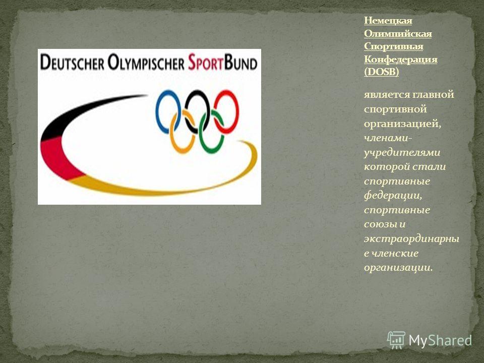 является главной спортивной организацией, членами- учредителями которой стали спортивные федерации, спортивные союзы и экстраординарны е членские организации.