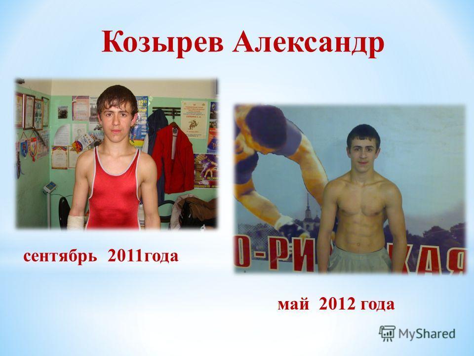 Козырев Александр сентябрь 2011года май 2012 года