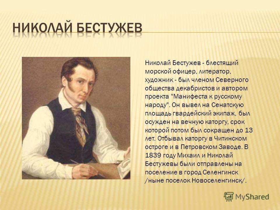 Николай Бестужев - блестящий морской офицер, литератор, художник - был членом Северного общества декабристов и автором проекта