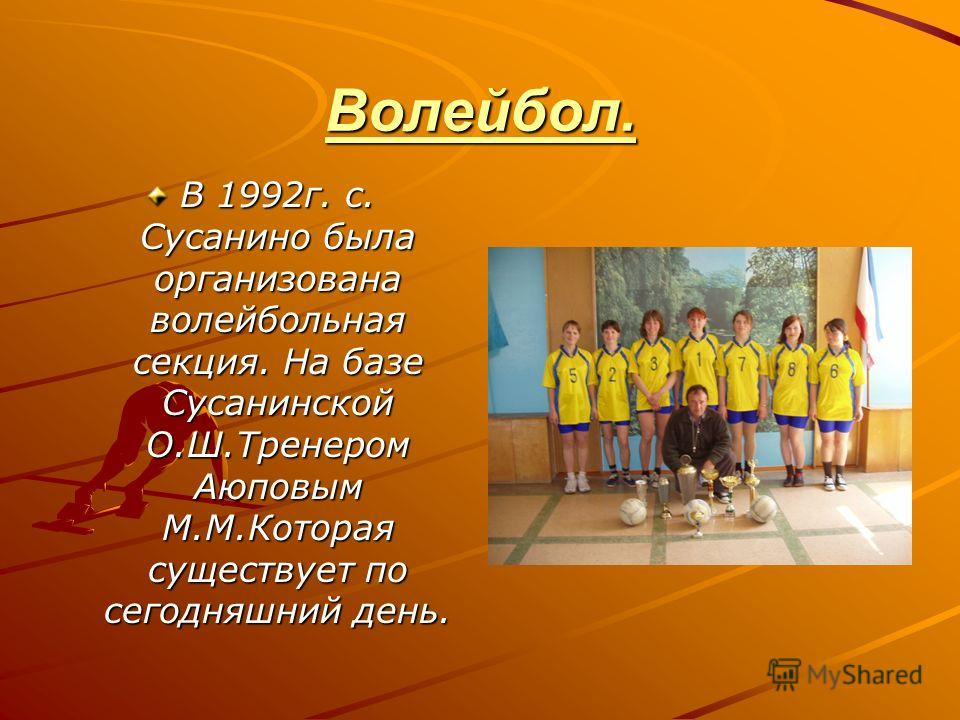Волейбол. В 1992г. с. Сусанино была организована волейбольная секция. На базе Сусанинской О.Ш.Тренером Аюповым М.М.Которая существует по сегодняшний день.