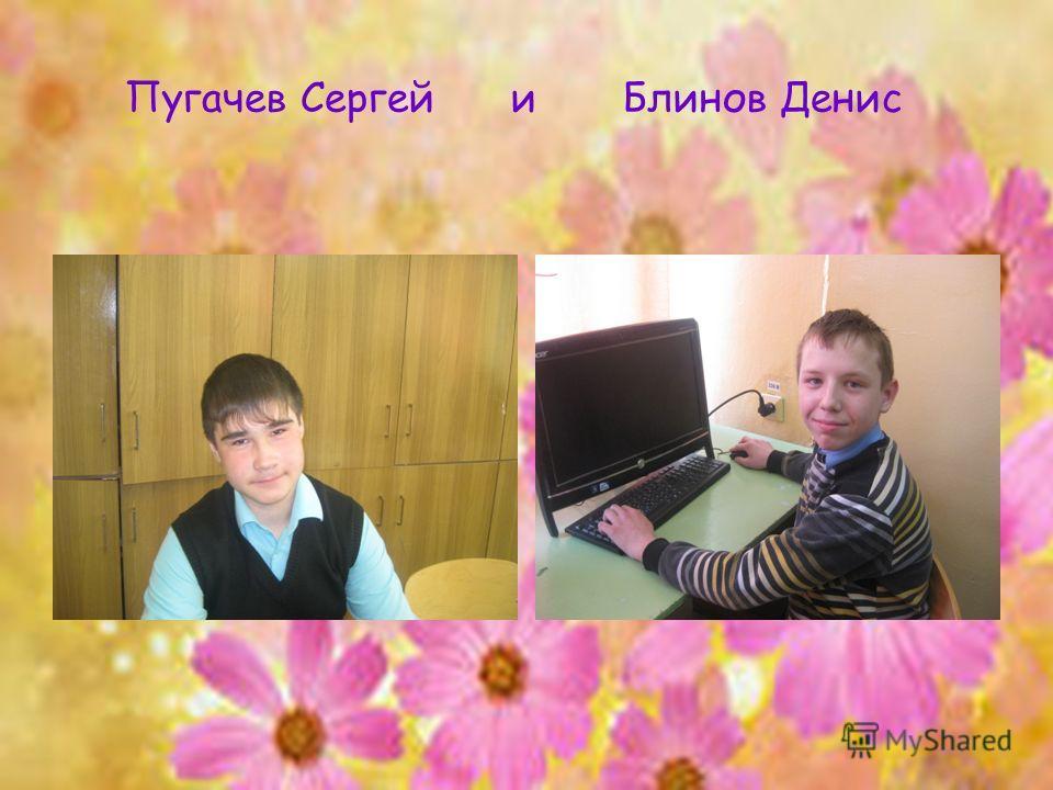 Пугачев Сергей и Блинов Денис