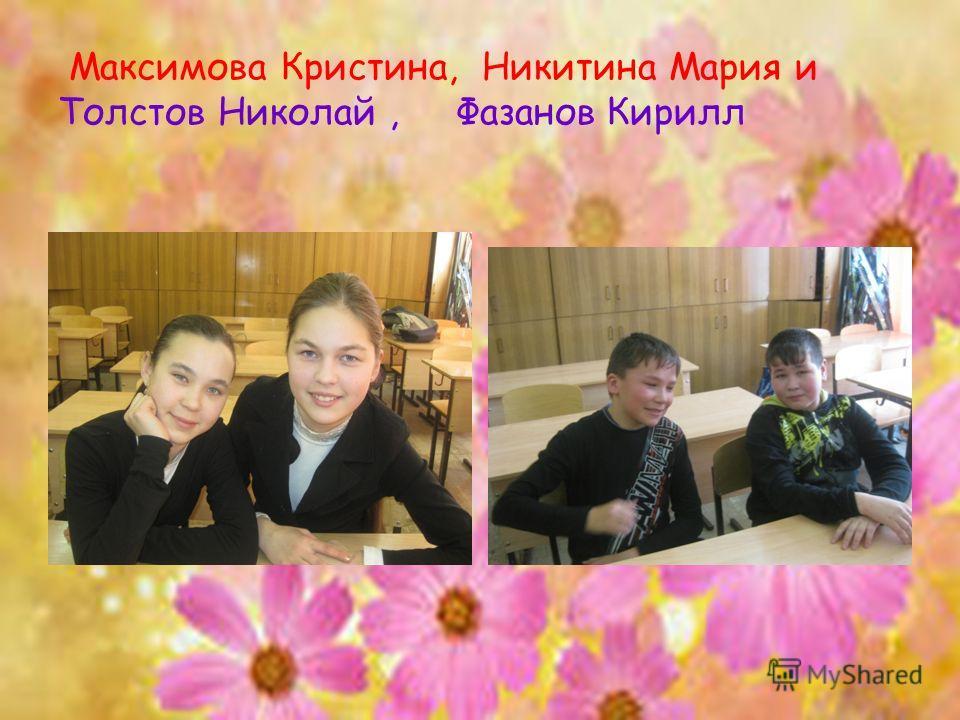 Максимова Кристина, Никитина Мария и Толстов Николай, Фазанов Кирилл