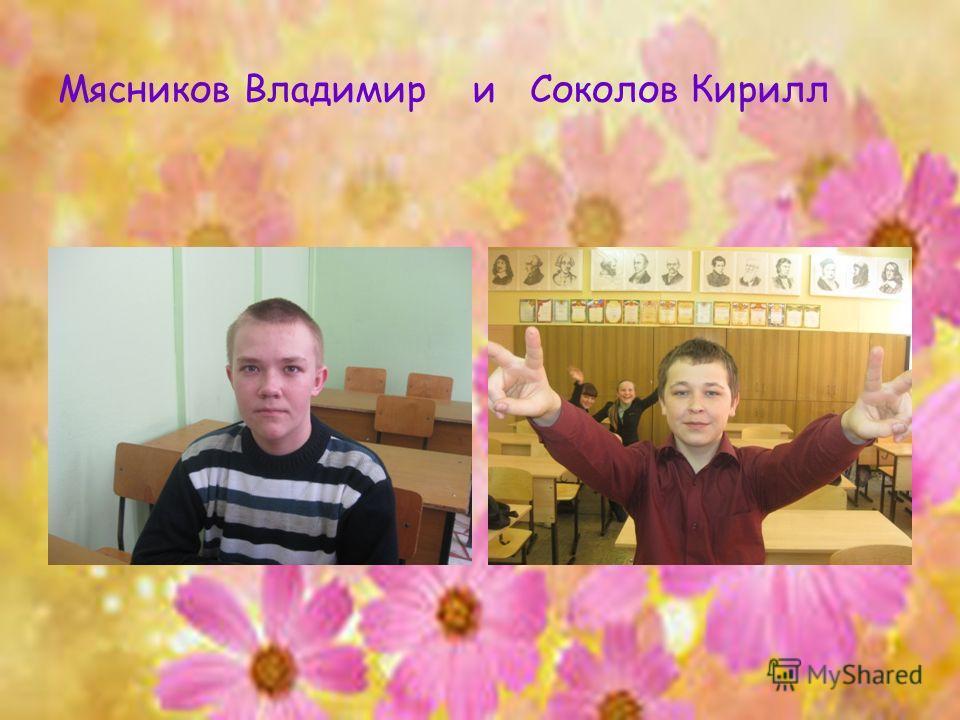 Мясников Владимир и Соколов Кирилл