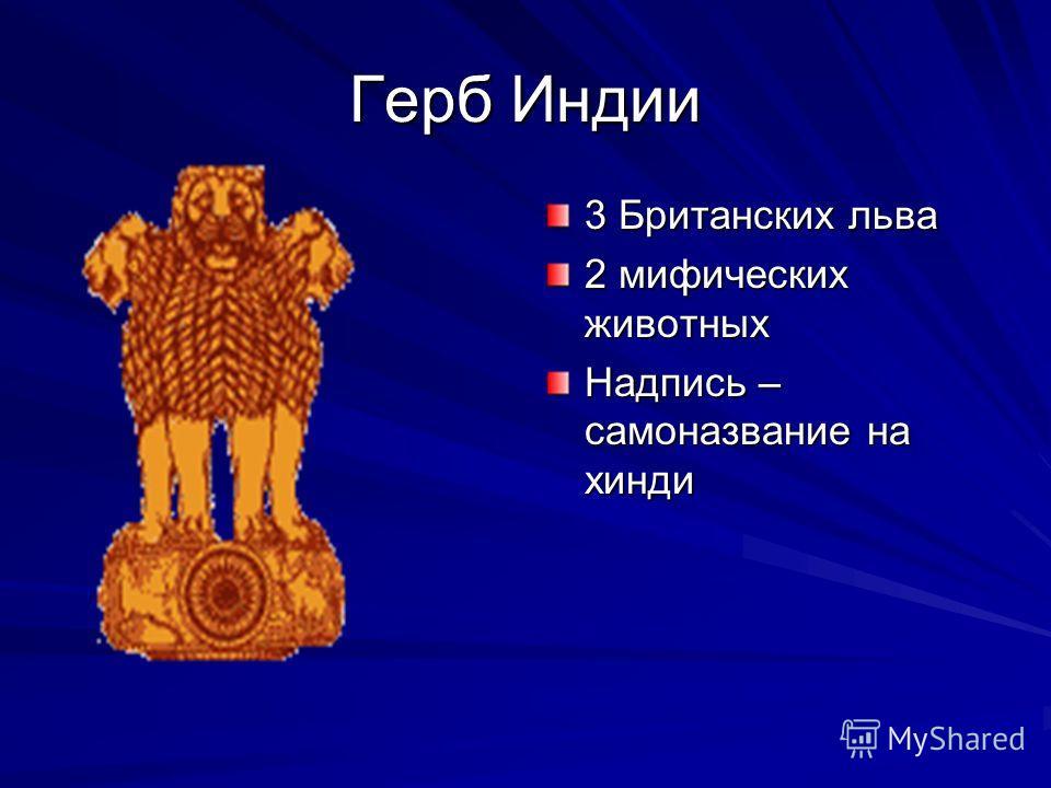 Флаг Индии Описание флага Жёлтый – храбрость и жертвенность Белый – мир и правда Зелёный – вера и доблесть