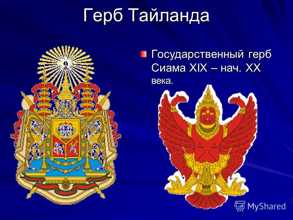 Тайланд Флаг Тайланда Принят в1899 г. Белый – священный, представлен двумя полосками в 1/6 часть ширины полотнища. Синий – символизирует королевскую власть. Красный – символизирует историческую самобытность нации.