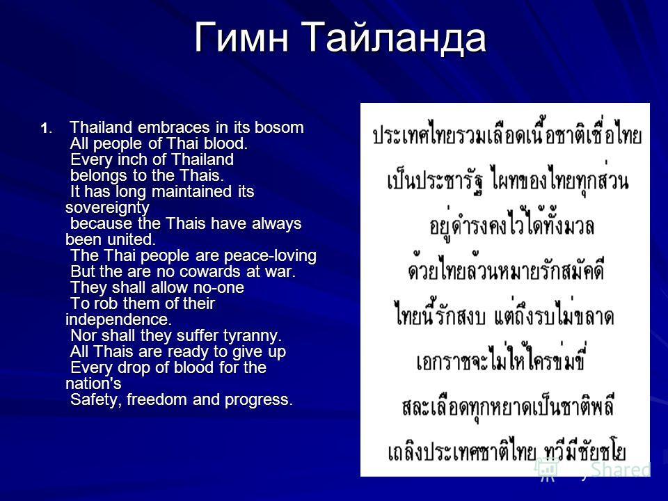 Герб Тайланда Государственный герб Сиама XIX – нач. XX века.