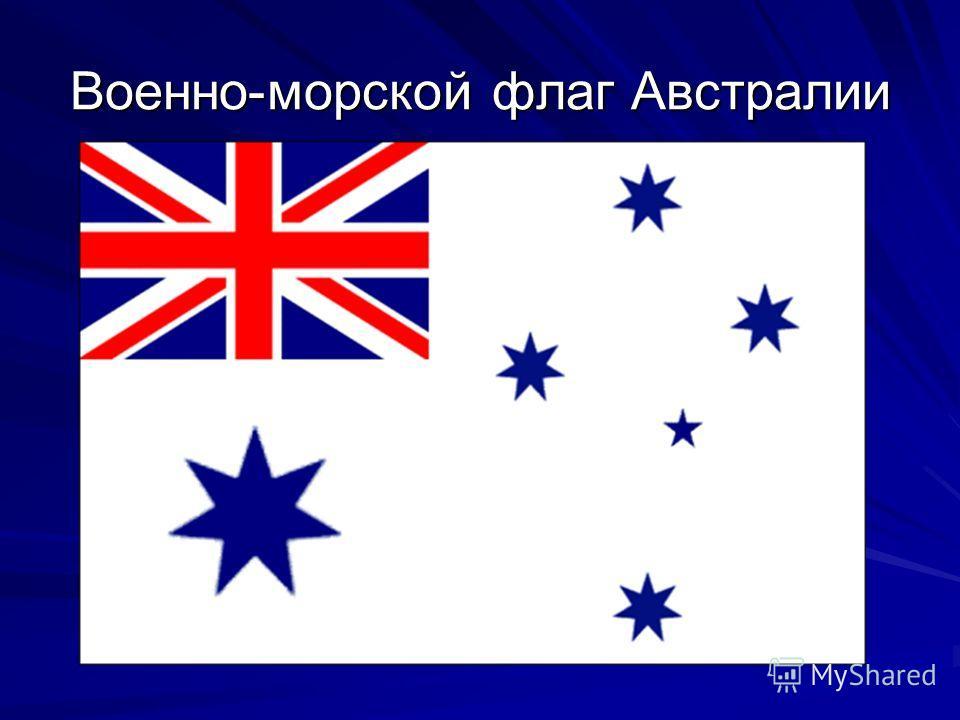 Дата принятия:, 19.05.1922 Описание: Флаг Австралии представляет собой прямоугольное полотнище синего цвета с соотношением сторон 1:2 с изображением шести белых звезд - пять звезд в виде созвездия Южного Креста в правой части полотнища и одна большая