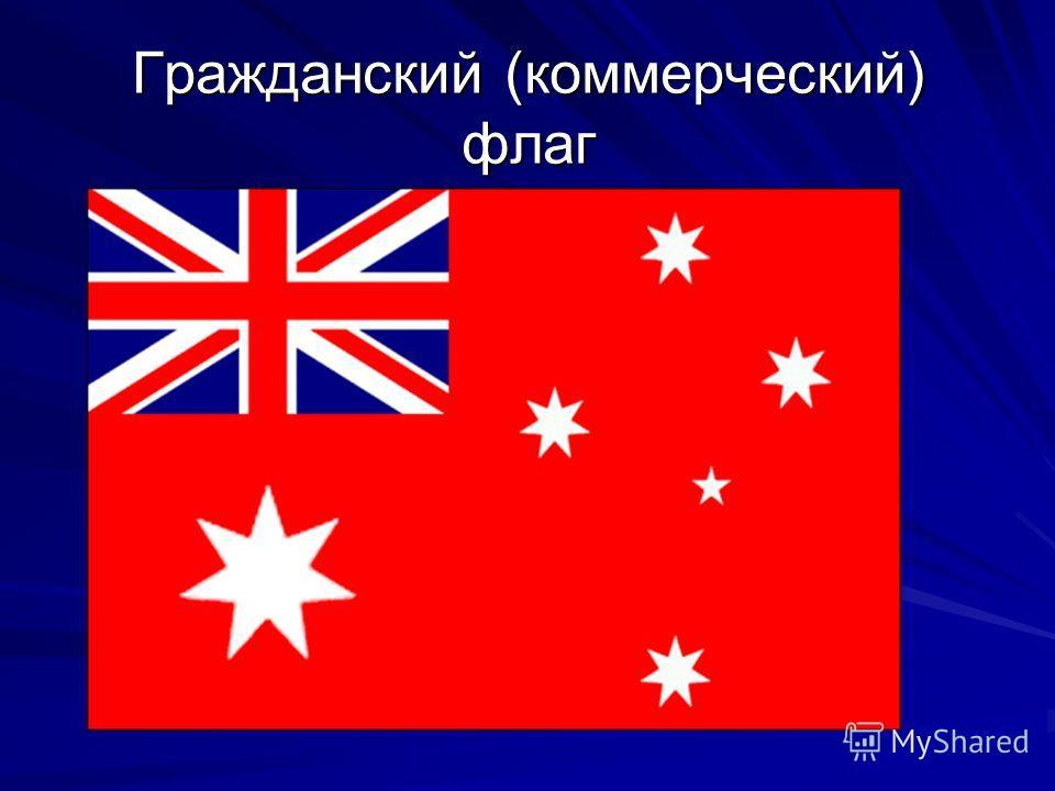 Военно-морской флаг Австралии