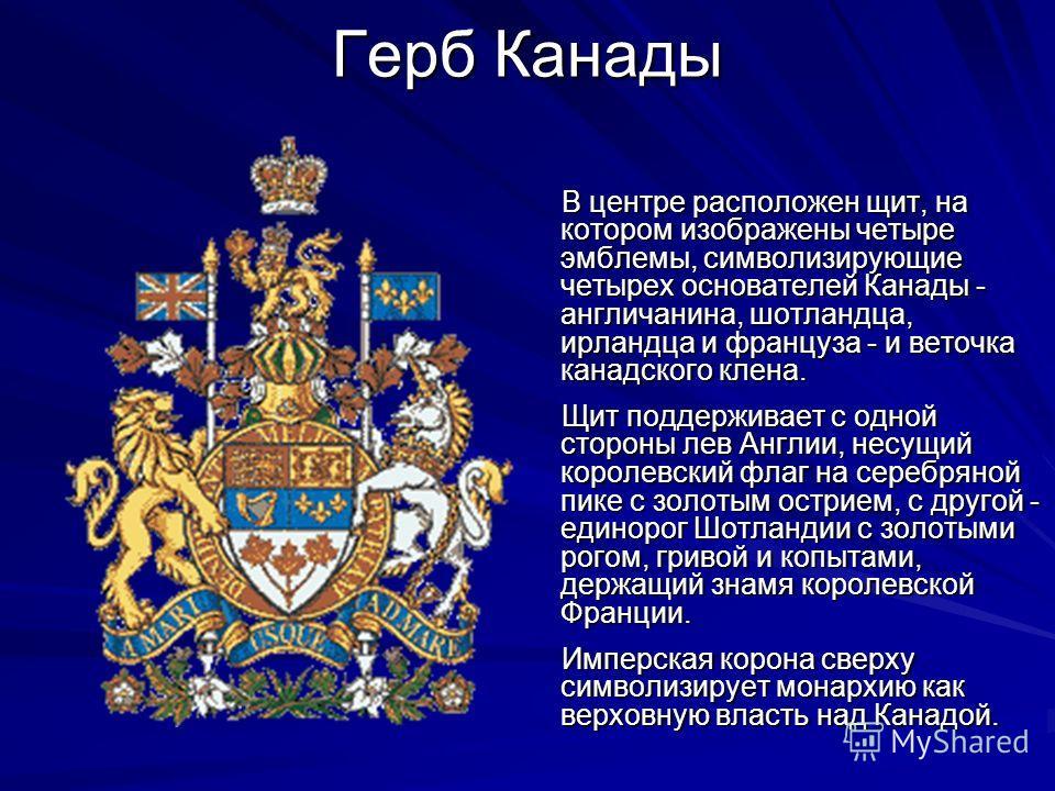 Закон о государственном флаге принят палатой общин канадского парламента 15 декабря 1964 г. после продолжительных дебатов. 15 декабря196415 декабря1964 Красный кленовый лист на центральном белом поле, которое с боков обрамлено вертикальными красными