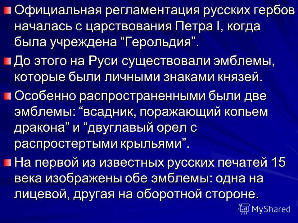 Русская геральдика Русская геральдика