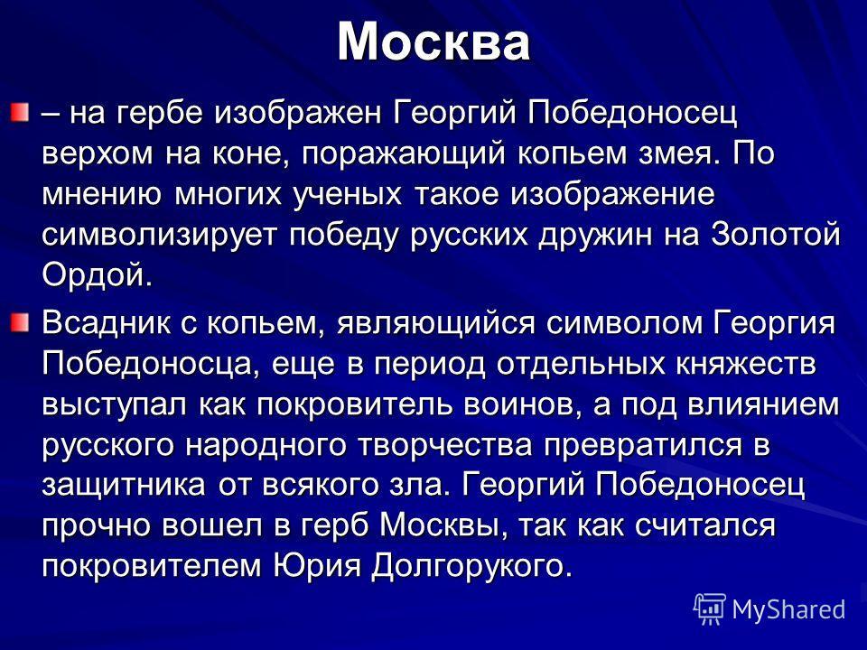 Гербы большинства русских городов имеют интересную историю, часто уходящую корнями в глубокую древность. Например, на гербе Ярославля изображался медведь с протазаном. Считают, что это изображение связано с древним культом медведя. Возможно, здесь от