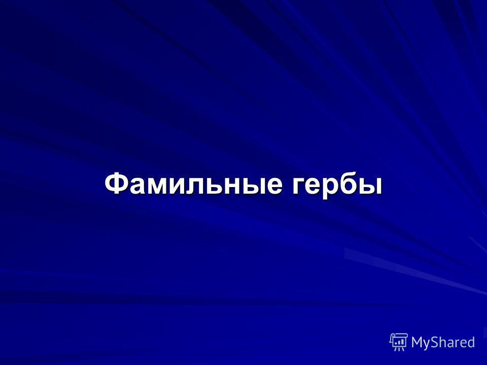 Нижний Новгород – бегущий олень. Отражает существовавший культ этого животного. Были гербы, отражающие экономическую жизнь города. Тула – имела в своем гербе набор оружия, что свидетельствовало о главном ремесле горожан. Кострома – в ее гербе на голу
