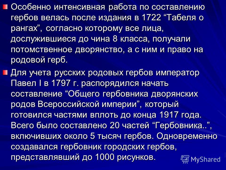 Фамильные гербы служили воплощением сословной принадлежности, кастовости рода, его гордости своими заслугами. Русское дворянство с конца XVI в. стало употреблять в своем быту, главным образом на печатях, геральдические изображения. Эмблемы гербов, пр