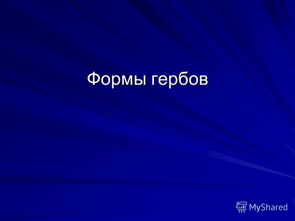 Все дворянские русские гербы можно разделить на следующие категории: Все дворянские русские гербы можно разделить на следующие категории: гербы потомков князей-Рюриковичей; гербы родов, пожалованных княжескими, графскими и баронскими титулами, а так
