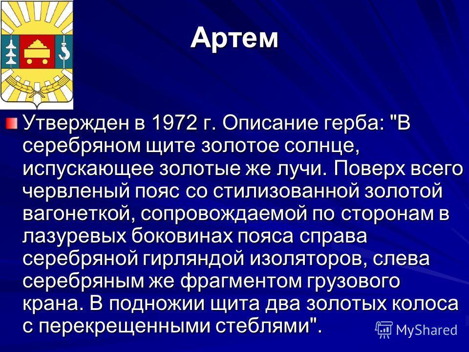 Арсеньев Утвержден 12 июля 2001 г. Описание герба:
