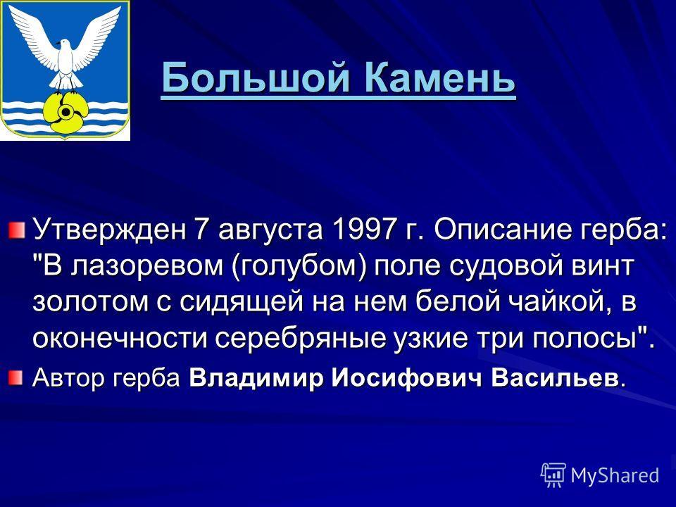 Артем Утвержден в 1972 г. Описание герба: