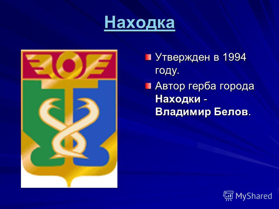 Лесозаводск Утвержден 14 марта 2001 г. Описание герба: