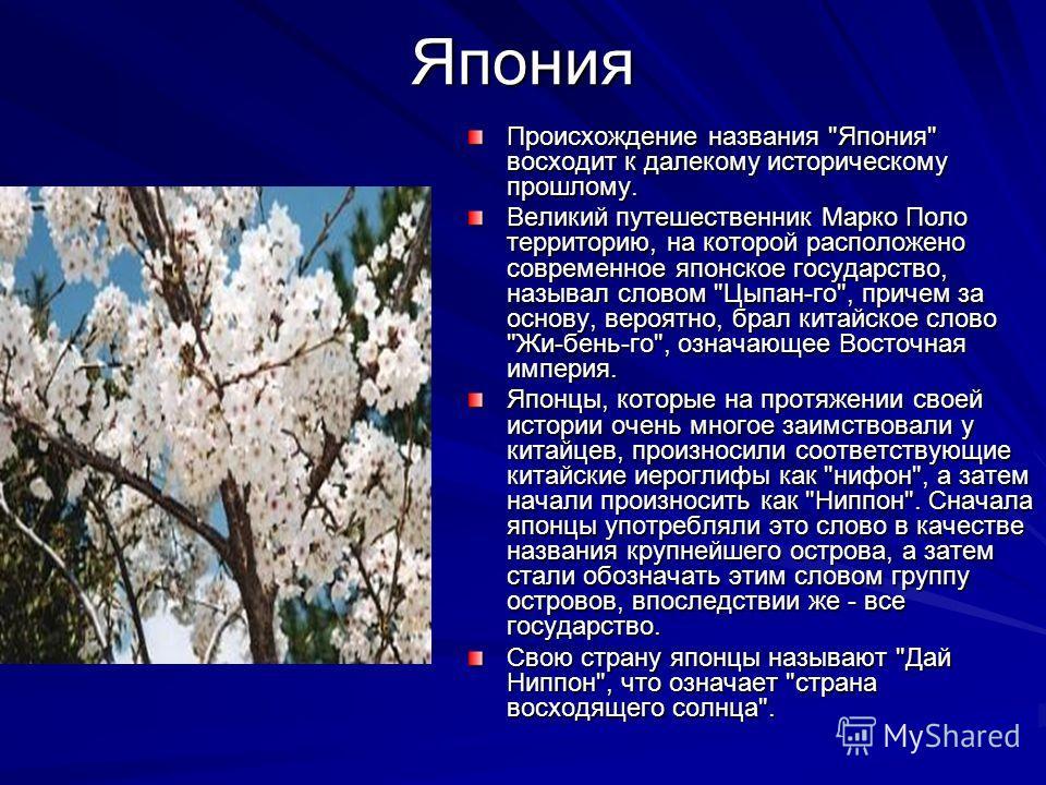 2. Государственная символика стран Восточной Азии МонголияКитайКореяЯпония