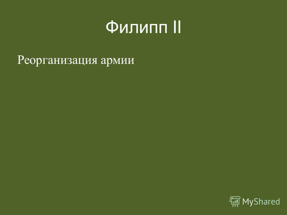 Филипп II Реорганизация армии