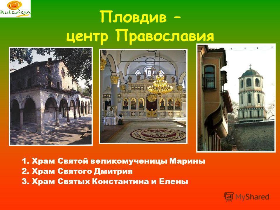 Пловдив – центр Православия 1. Храм Святой великомученицы Марины 2. Храм Святого Дмитрия 3. Храм Святых Константина и Елены