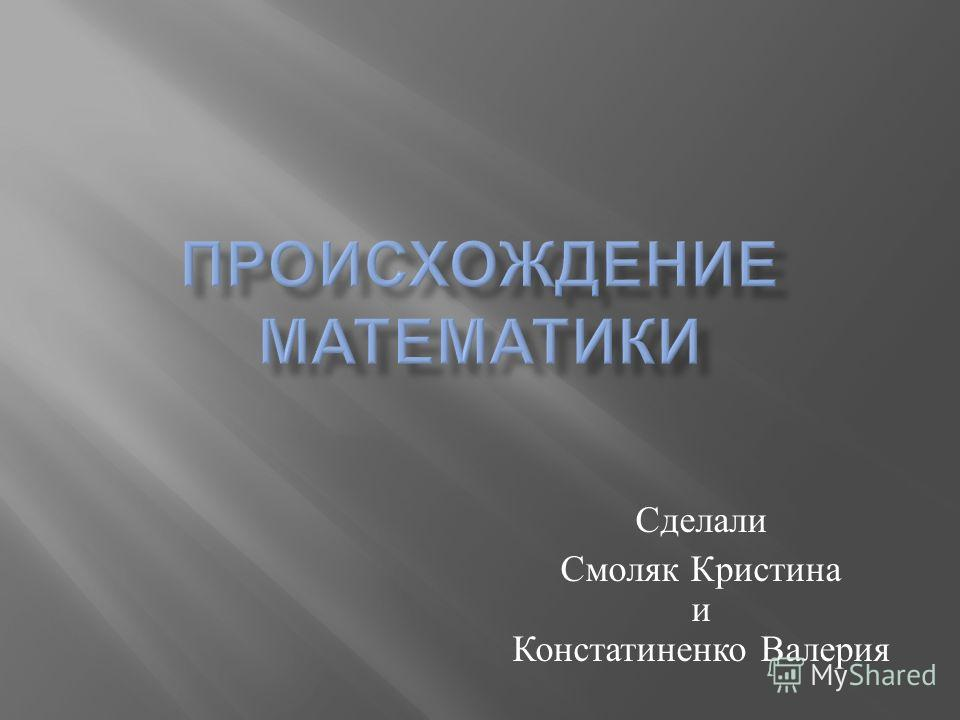 Сделали Смоляк Кристина и Констатиненко Валерия