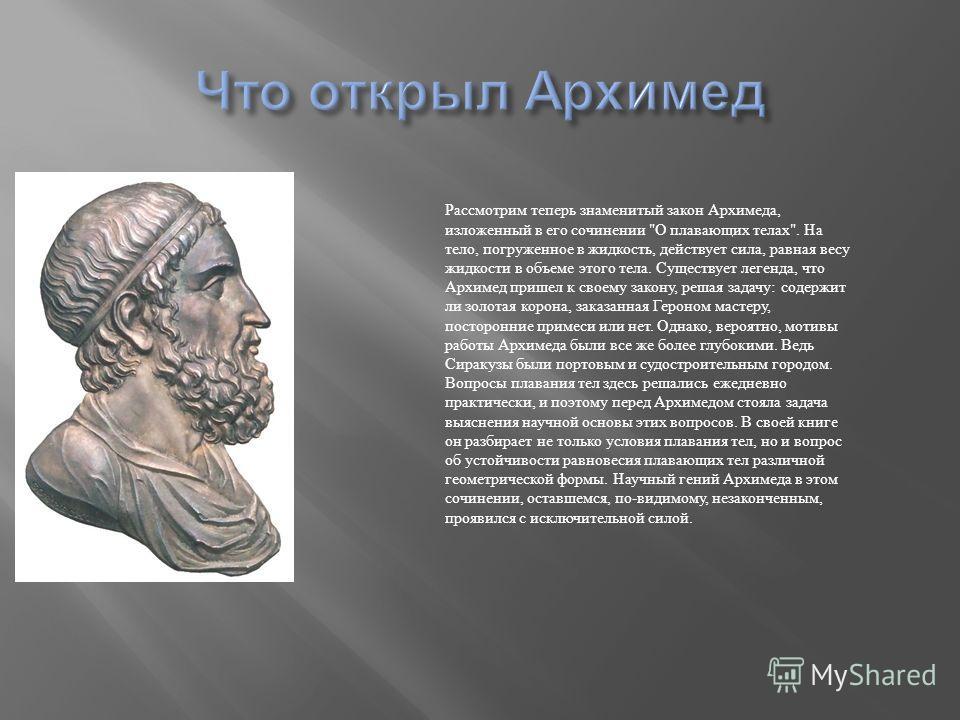 Рассмотрим теперь знаменитый закон Архимеда, изложенный в его сочинении