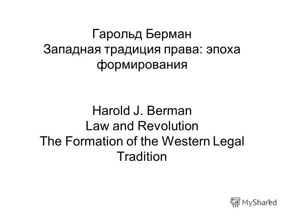 1 Гарольд Берман Западная традиция права: эпоха формирования Harold J. Berman Law and Revolution The Formation of the Western Legal Tradition