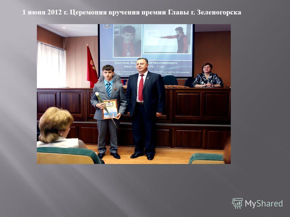 1 июня 2012 г. Церемония вручения премии Главы г. Зеленогорска