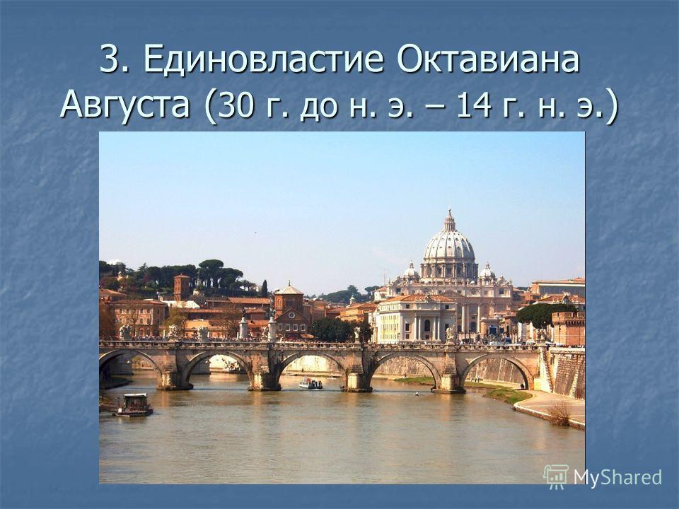 3. Единовластие Октавиана Августа ( 30 г. до н. э. – 14 г. н. э.)