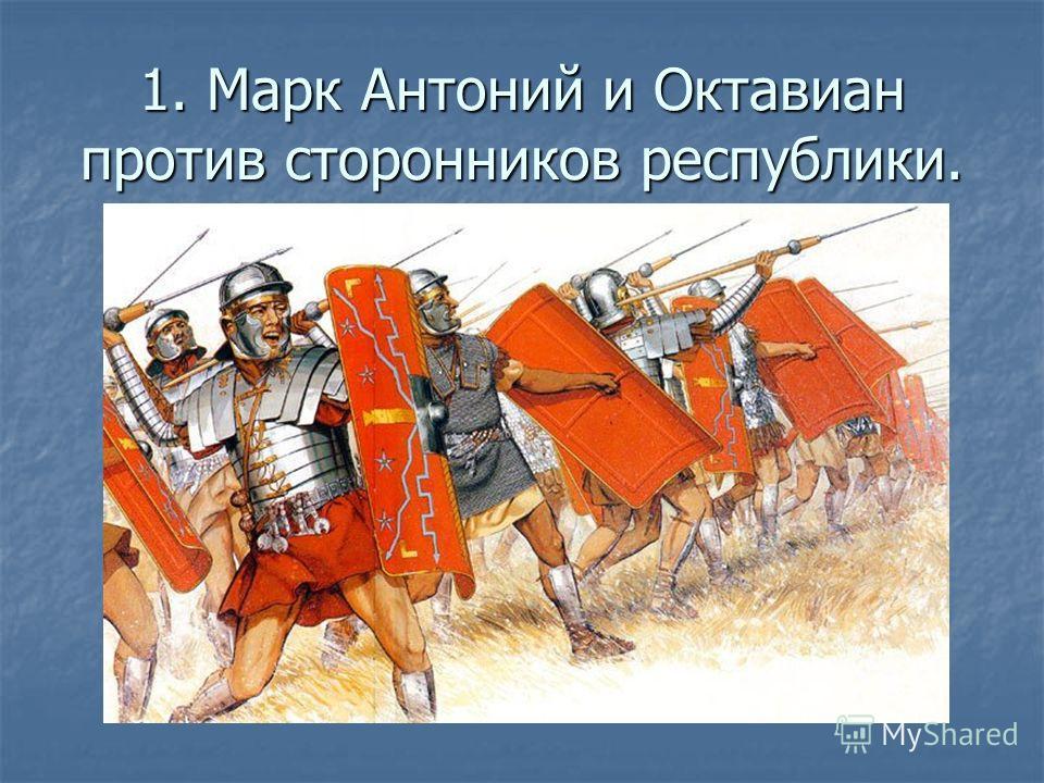 1. Марк Антоний и Октавиан против сторонников республики.