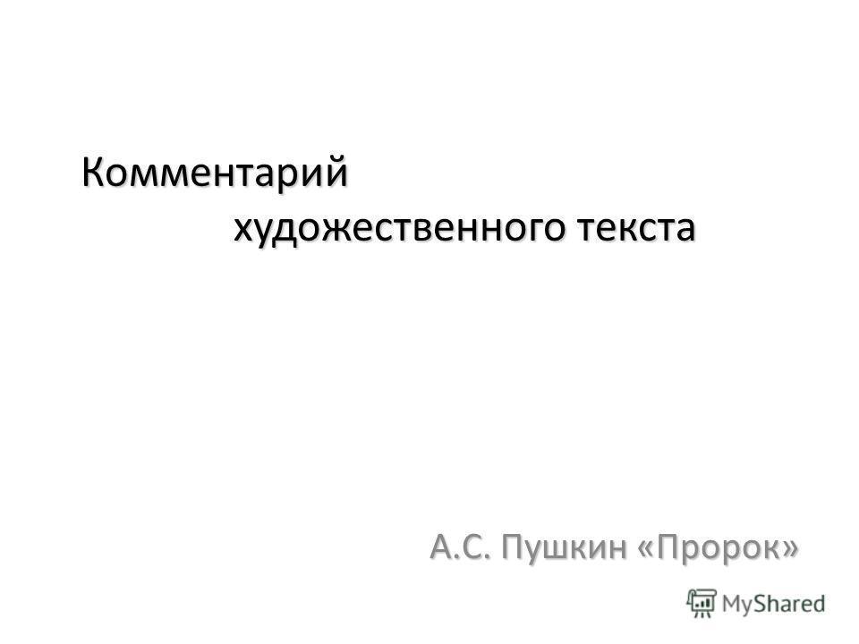 А.С. Пушкин «Пророк» Комментарий Комментарий художественного текста художественного текста