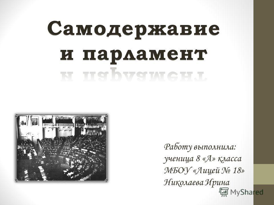 Работу выполнила: ученица 8 «А» класса МБОУ «Лицей 18» Николаева Ирина