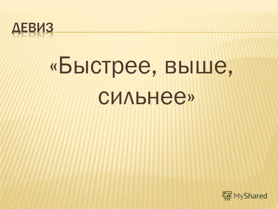 «Быстрее, выше, сильнее»