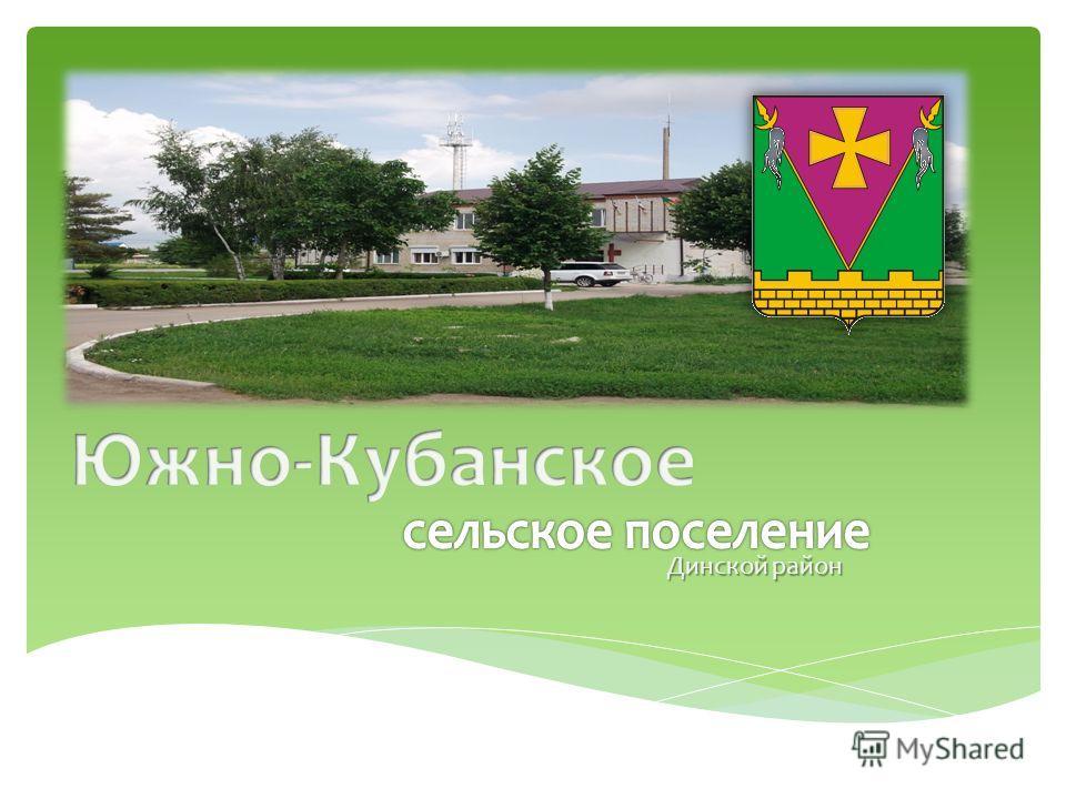 Динской район