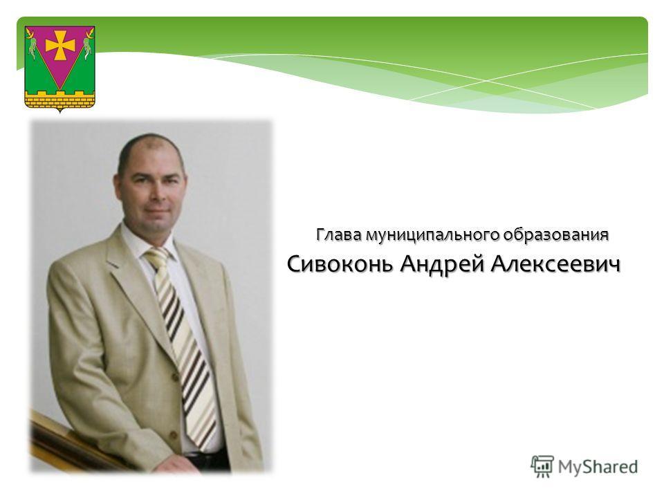 Сивоконь Андрей Алексеевич Глава муниципального образования