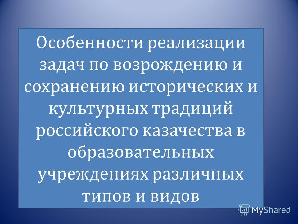Особенности реализации задач по возрождению и сохранению исторических и культурных традиций российского казачества в образовательных учреждениях различных типов и видов
