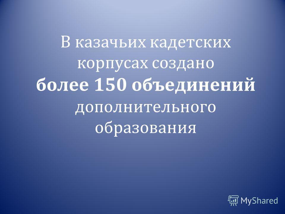 В казачьих кадетских корпусах создано более 150 объединений дополнительного образования
