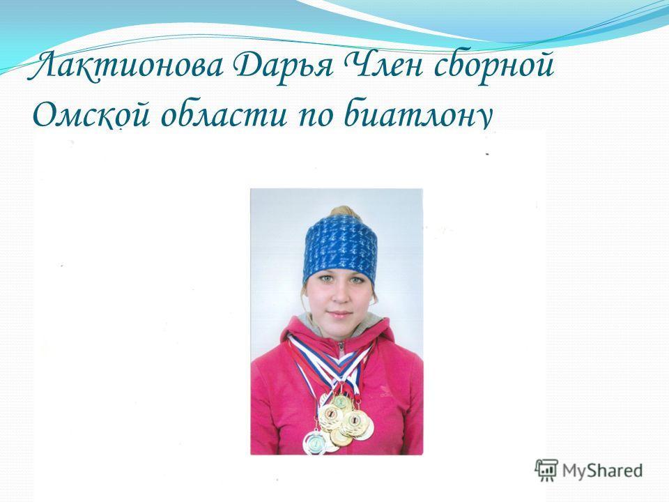 Члены сборной Омской области