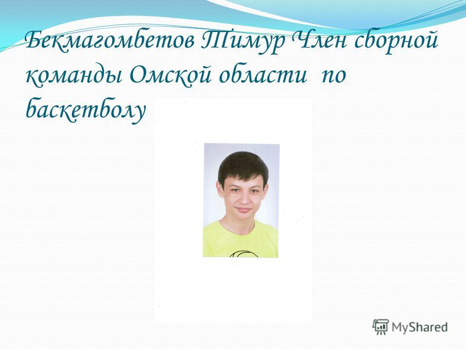 Осовик Анна Член сборной команды Омской области по баскетболу