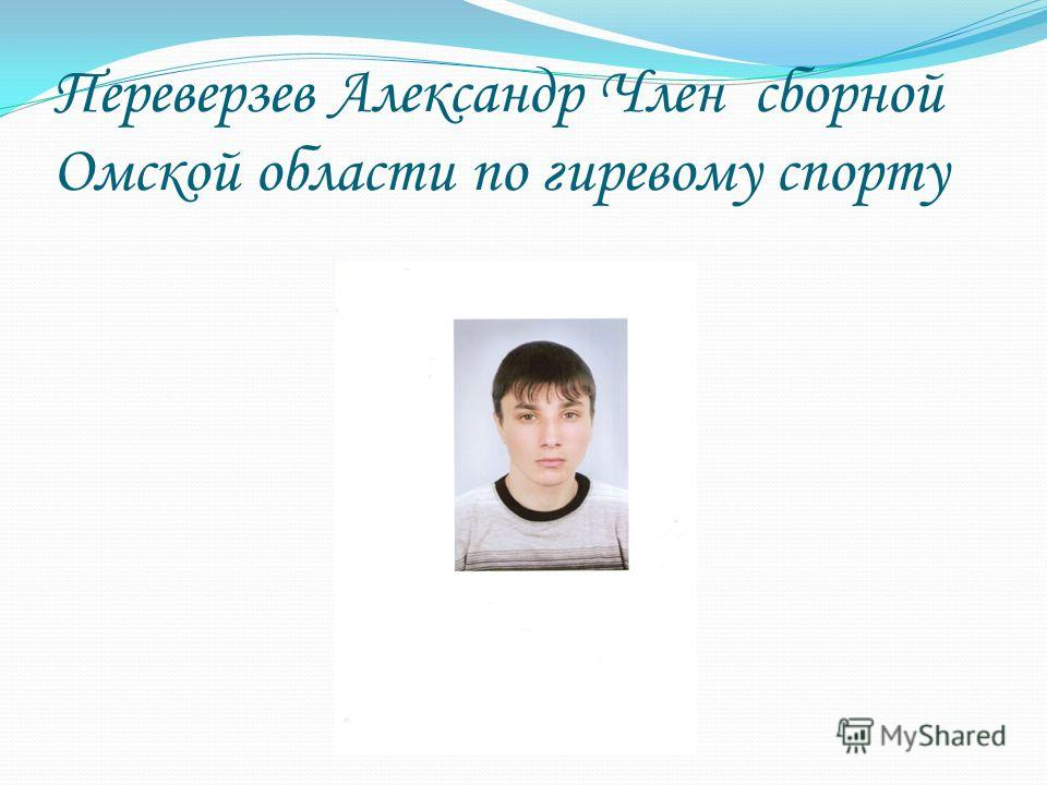 Корнейчук Полина Член сборной команды Омской области по баскетболу