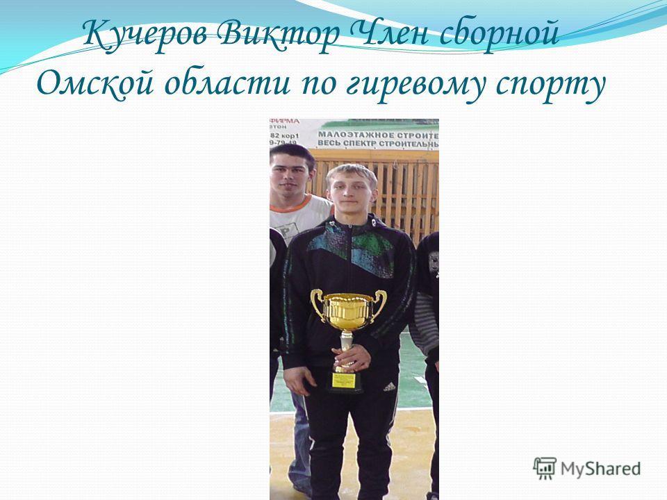 Переверзев Александр Член сборной Омской области по гиревому спорту
